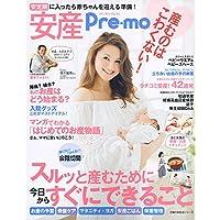 安産Pre-mo (主婦の友生活シリーズ)