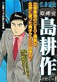 取締役島耕作 企業トップの新たな恋編 (講談社プラチナコミックス)