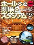 ぴあホール・劇場・スタジアム 全国版 (ぴあMOOK)