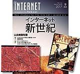 (商用ネットワークサービスプロバイダー接続マップ復刻版付) iNTERNET magazine Reboot