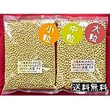 小粒・三重県産 とってもやわらかくておいしい大豆です500g 【国産】 (小粒)