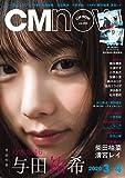 CM NOW (シーエム・ナウ) 2020年 3月号