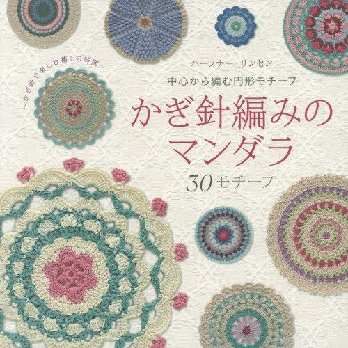 かぎ針編みのマンダラ30モチーフ (レディブティックシリーズno.4490)