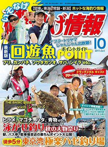 磯・投げ情報 2017年 10月号 [雑誌] (BIG1シリーズ)