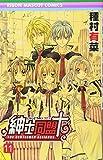 紳士同盟クロス 11 (りぼんマスコットコミックス)