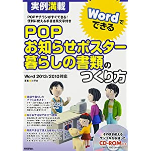 実例満載 WordでできるPOP ・お知らせポスター・暮らしの書類のつくり方