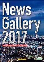 ニュース・ギャラリー 2017