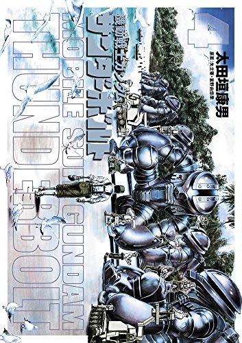 機動戦士ガンダム サンダーボルト 4 (ビッグコミックススペシャル)の詳細を見る
