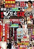 芸能人完全黒歴史DX (DIA Collection)