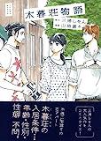 木暮荘物語 / 山崎 童々 のシリーズ情報を見る