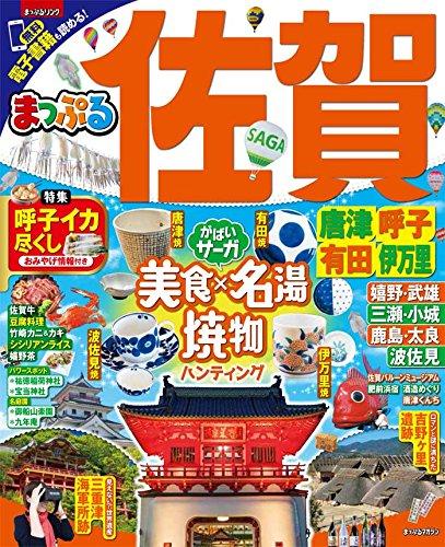 まっぷる 佐賀 唐津・呼子・有田・伊万里 (マップルマガジン 九州 3)
