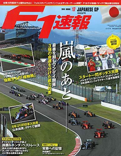 F1速報 2019年 10/31号 第17戦 日本 GP