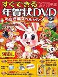 すぐできる年賀状DVDうさぎ年スペシャル2011年版