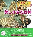 美しすぎる女神: 神話の世界とルネサンス (美術っておもしろい!)