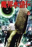 魔界水滸伝〈11〉 (ハルキ・ホラー文庫)