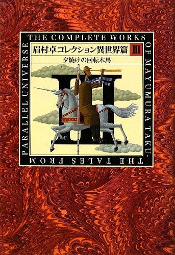 眉村卓コレクション 異世界篇〈3〉夕焼けの回転木馬の詳細を見る