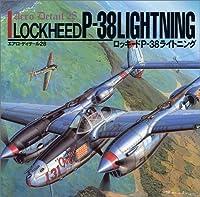 ロッキードP‐38ライトニング (エアロ・ディテール)