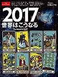 2017世界はこうなる The World in 2017(日経BPムック)