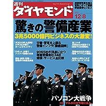 週刊ダイヤモンド 2007年12/8号 [雑誌]