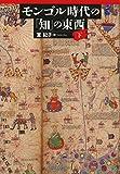 モンゴル時代の「知」の東西 下 画像