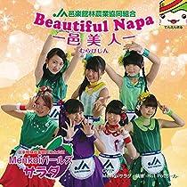 Menkoiガールズサラダ「Beautiful Napa」JA邑楽館林公認ユニット