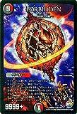 デュエルマスターズ FORBIDDEN ~禁断の星~(スーパーレア)/革命ファイナル 世界は0だ!!ブラックアウト!!(DMR22)/ シングルカード