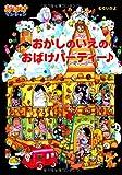 おかしのいえのおばけパーティー―おばけマンション〈13〉 (ポプラ社の新・小さな童話)
