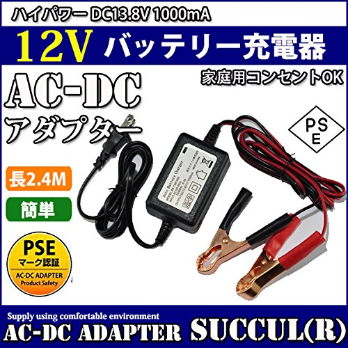 12Vバッテリー 充電器 自動車 バイク カーバッテリー 電動自転車 自動車用 バッテリー充電器 カー用品 メンテナンス用品 バッテリーチャージャー バイク用 車 カー 用品 バイク用品(1A, 13.8V)