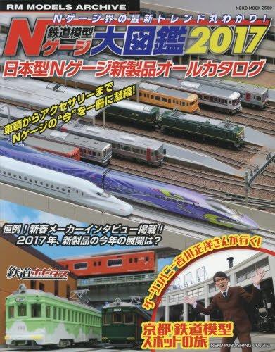 Nゲージ大図鑑2017 (NEKO MOOK)