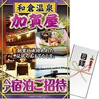 【パネもく!】和倉温泉加賀屋 ペア宿泊ご招待[目録・A3パネル付]