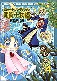 コーセルテルの竜術士物語 4 (IDコミックス ZERO-SUMコミックス)