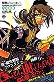 KILL WIZARD / 水薙 竜唳 のシリーズ情報を見る