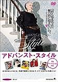 アドバンスト・スタイル そのファッションが、人生[DVD]