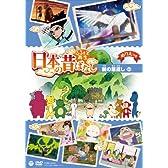 ふるさと再生 日本の昔ばなし 「鶴の恩返し」 [DVD]