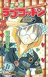 株式会社ラブコットン 4 (りぼんマスコットコミックス)