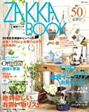 ZAKKA BOOK NO.50 (私のカントリー別冊) 画像