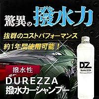 DUREZZA ドゥレッザ 撥水カーシャンプー 500ml 車&バイク > 洗車・工具・メンテナンス用品 > 洗車・お手入れ用品 > カーシャンプー
