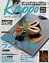 Kappo 仙台闊歩 vol.77
