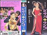 恋の仕事人シュラバ★ヤ★ランコ [VHS]