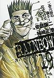 RAINBOW 19―二舎六房の七人 (ヤングサンデーコミックス)