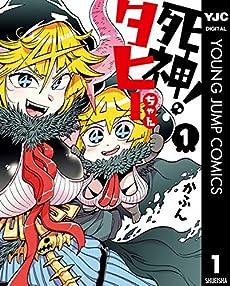 [かふん] 死神!タヒーちゃん 第01巻