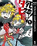 死神!タヒーちゃん 1 (ヤングジャンプコミックスDIGITAL)