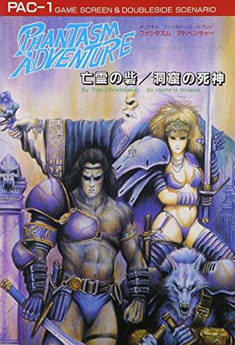 亡霊の砦;洞窟の死神—ファンタズムアドベンチャー ゲームスクリーン&ダブルサイドシナリオ