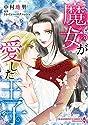 魔女が愛した王子 (エメラルドコミックス/ハーモニィコミックス)
