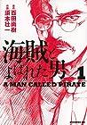 海賊とよばれた男 全10巻 (百田尚樹、須本壮一)