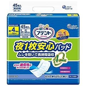 アテント 夜1枚安心パッド ムレを防いで長時間吸収 4回吸収 45枚 28×49cm テープ式用 【寝て過ごす事が多い方】
