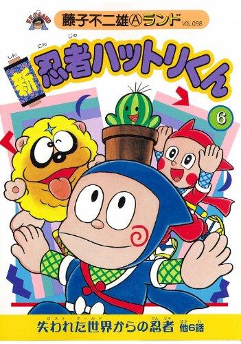 新忍者ハットリくん 6 (藤子不二雄Aランド Vol. 98)