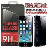 Best iphone 5強化ガラス - Touching iPhone SE 強化ガラス液晶保護フィルム 覗き見防止 Anti-Spy 9H硬度 防指紋 Review