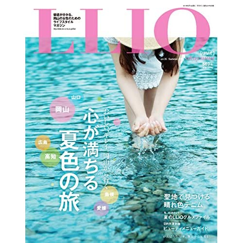 LLIO リリオ vol.35 2014夏号