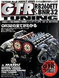 NISSAN 「GT-R RB26DETT&BNR32 TUNING」: RB26エンジンオーバーホール チューニング チューニング ムックシリーズ